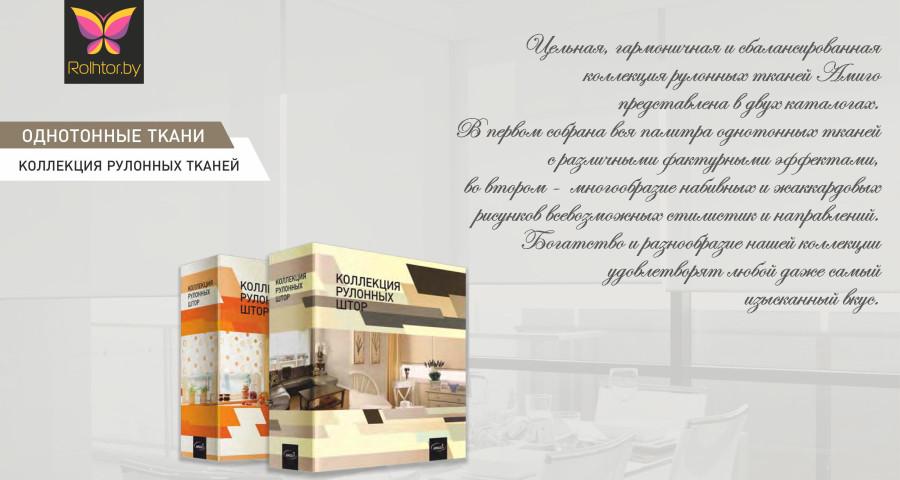 katalog-tkaney-bez-risunka-002